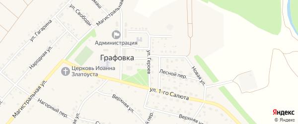 Улица Героев на карте села Графовки с номерами домов