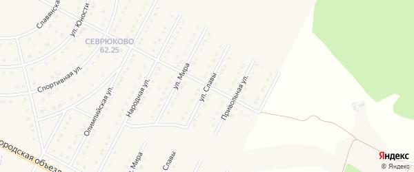 Улица Славы на карте села Севрюково с номерами домов