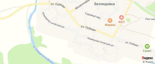 Коммунистическая улица на карте села Безлюдовки с номерами домов