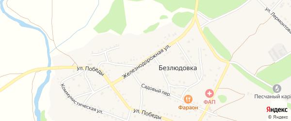 Железнодорожная улица на карте села Безлюдовки с номерами домов