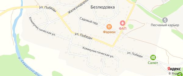Улица Победы на карте села Безлюдовки с номерами домов