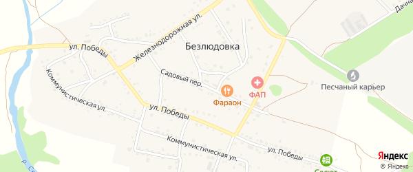 Садовый переулок на карте села Безлюдовки с номерами домов