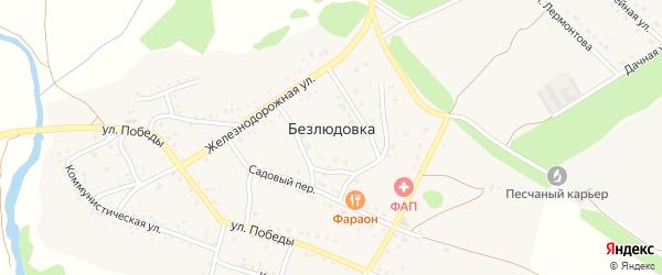 Карьерная улица на карте села Безлюдовки с номерами домов