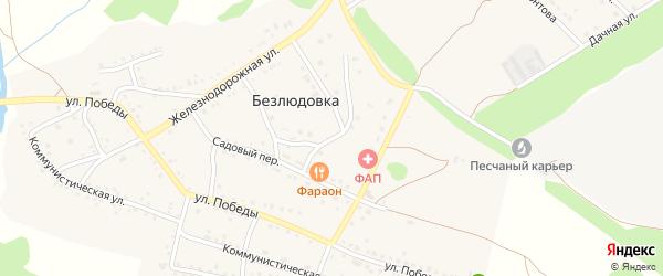 Молодежный переулок на карте села Безлюдовки с номерами домов