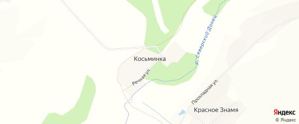 Карта села Косьминки в Белгородской области с улицами и номерами домов