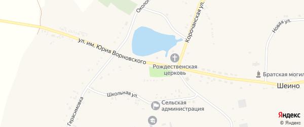 Улица Имени Юрия Ворновского на карте села Шеино с номерами домов