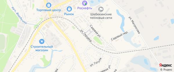 Улица Герцена на карте Шебекино с номерами домов