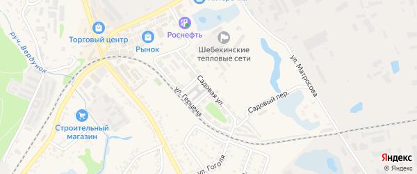 Садовая улица на карте Шебекино с номерами домов