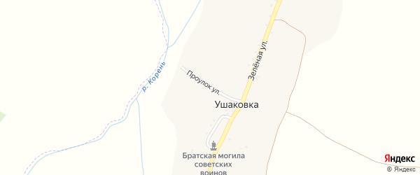 Улица Проулок на карте села Ушаковки с номерами домов