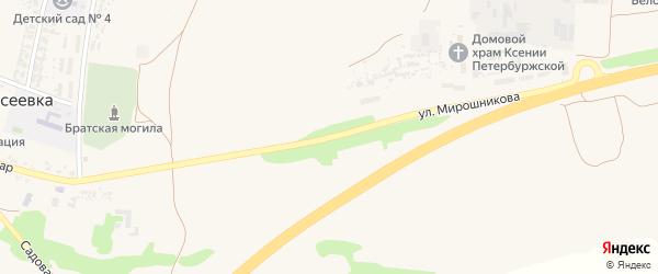 Улица Мирошникова на карте села Алексеевки с номерами домов