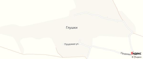 Прудовая улица на карте хутора Глушки с номерами домов