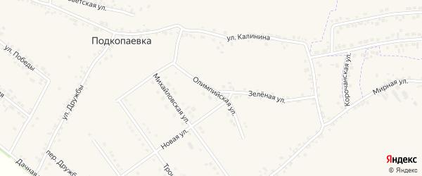 Олимпийская улица на карте села Подкопаевки с номерами домов