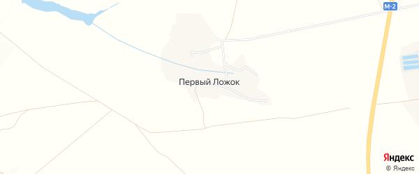 Карта хутора Первого Ложка в Белгородской области с улицами и номерами домов