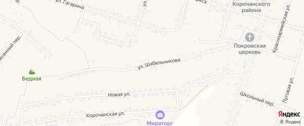 Улица Шабельникова на карте Корочи с номерами домов