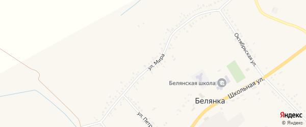 Улица Мира на карте села Белянки с номерами домов
