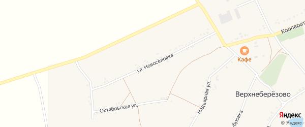 Улица Новоселовка на карте села Верхнеберезово с номерами домов