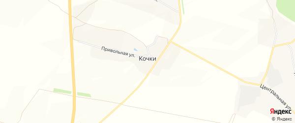 Карта хутора Кочки в Белгородской области с улицами и номерами домов