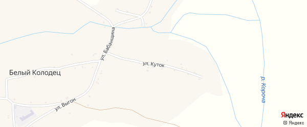 Улица Куток на карте села Белого Колодца с номерами домов