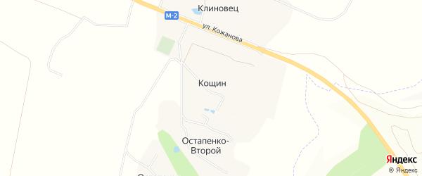 Карта хутора Кощина в Белгородской области с улицами и номерами домов