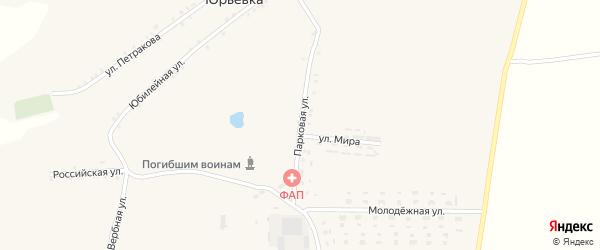 Парковая улица на карте села Юрьевки с номерами домов