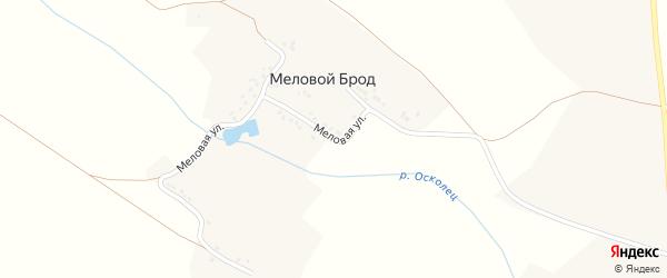 Меловая улица на карте хутора Мелового Брода с номерами домов
