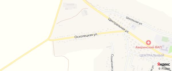 Осколецкая улица на карте села Аверино с номерами домов