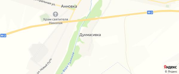 Карта хутора Дукмасивки в Белгородской области с улицами и номерами домов