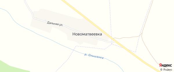 Дальняя улица на карте хутора Новоматвеевки с номерами домов