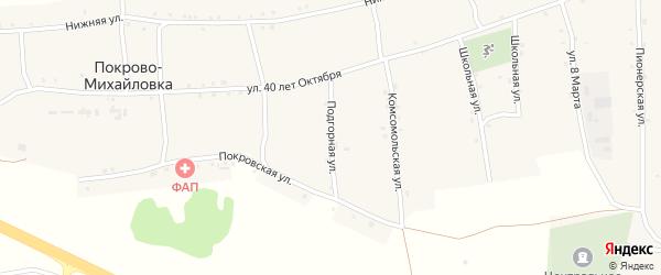 Подгорная улица на карте села Покрова-Михайловки с номерами домов