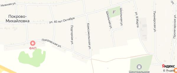 Комсомольская улица на карте села Покрова-Михайловки с номерами домов
