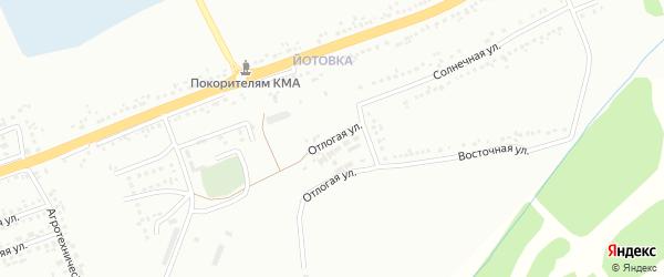 Отлогая улица на карте Губкина с номерами домов