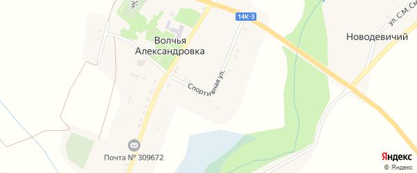 Молодежная улица на карте села Волчьей Александровки с номерами домов
