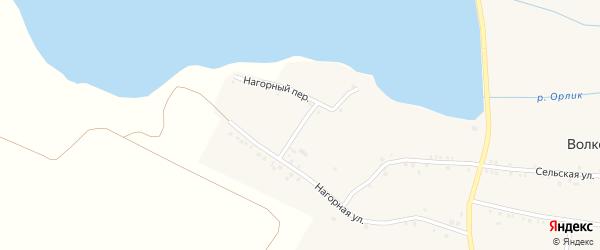 Нагорный переулок на карте села Волково с номерами домов