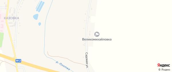 Садовая улица на карте села Великомихайловки с номерами домов