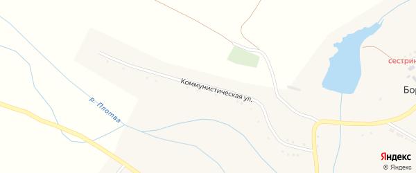 Коммунистическая улица на карте села Борисовки с номерами домов