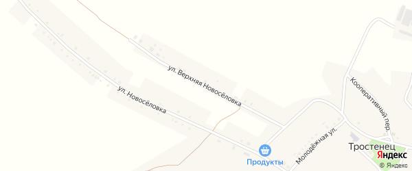 Улица В-Новоселовка на карте села Тростенец с номерами домов