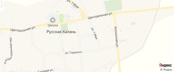 Переулок 1 Мая на карте села Русской Халани с номерами домов