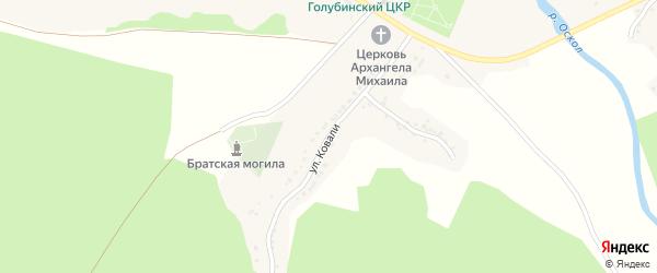 Улица Ковали на карте села Голубино с номерами домов