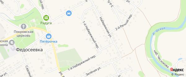1-й Набережный переулок на карте села Федосеевки с номерами домов