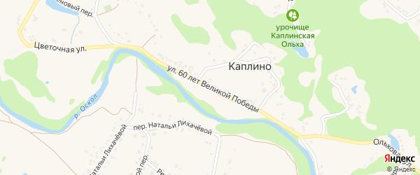 Улица 60 лет Великой Победы на карте села Каплино с номерами домов