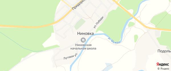Карта села Ниновки в Белгородской области с улицами и номерами домов