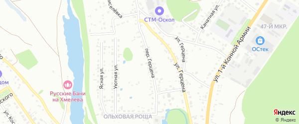 Переулок Герцена на карте Старого Оскола с номерами домов