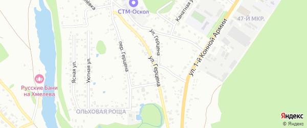 Улица Герцена на карте Старого Оскола с номерами домов