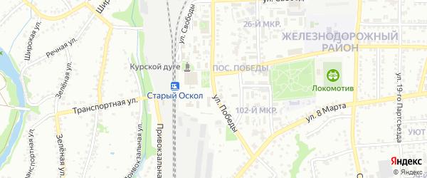 Улица Победы на карте Старого Оскола с номерами домов