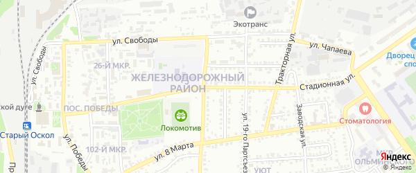 Стадионная улица на карте Старого Оскола с номерами домов