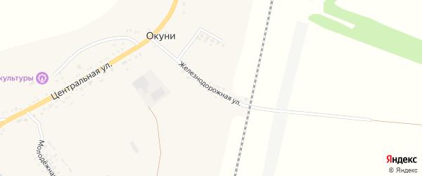 Железнодорожная улица на карте села Окуни с номерами домов
