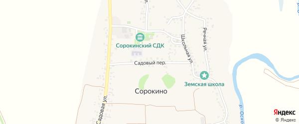 Садовый переулок на карте села Сорокино с номерами домов
