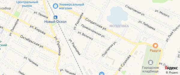 Улица Величко на карте Нового Оскола с номерами домов