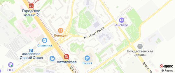 Ильи Хегая улица на карте Старого Оскола с номерами домов