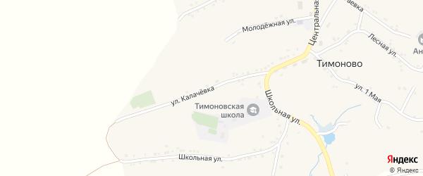 Улица Калачевка на карте села Тимоново с номерами домов